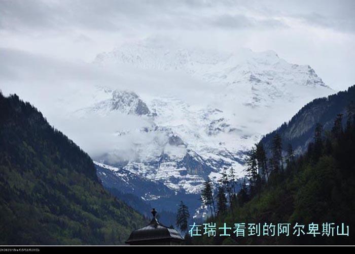 在瑞士看到的阿尔卑斯山